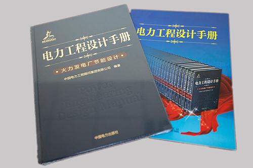 汪建平出席《电力工程设计手册》新书发布会暨专家座谈会