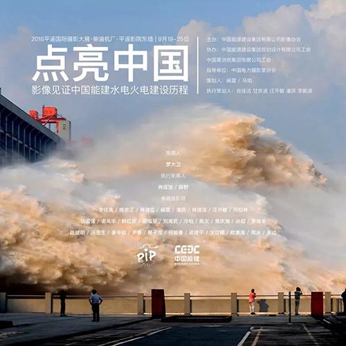 """中国能建""""点亮中国""""摄影展亮相平遥国际摄影大展"""