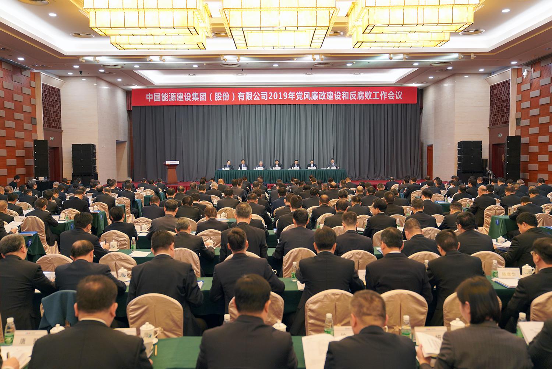 中国能建召开2019年党风廉政建设和反腐败工作会议