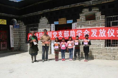 电规总院党支部向拉木格村贫困家庭学生发放助学金