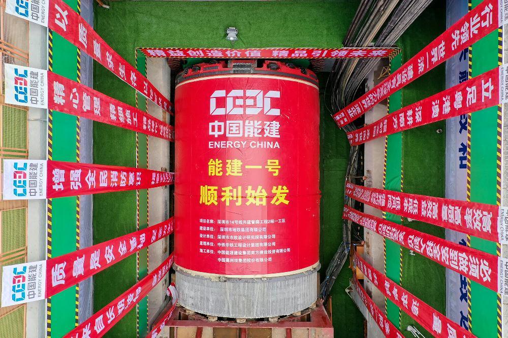 """深圳市14号线共建管廊项目2标""""能建一号""""盾构机始发"""