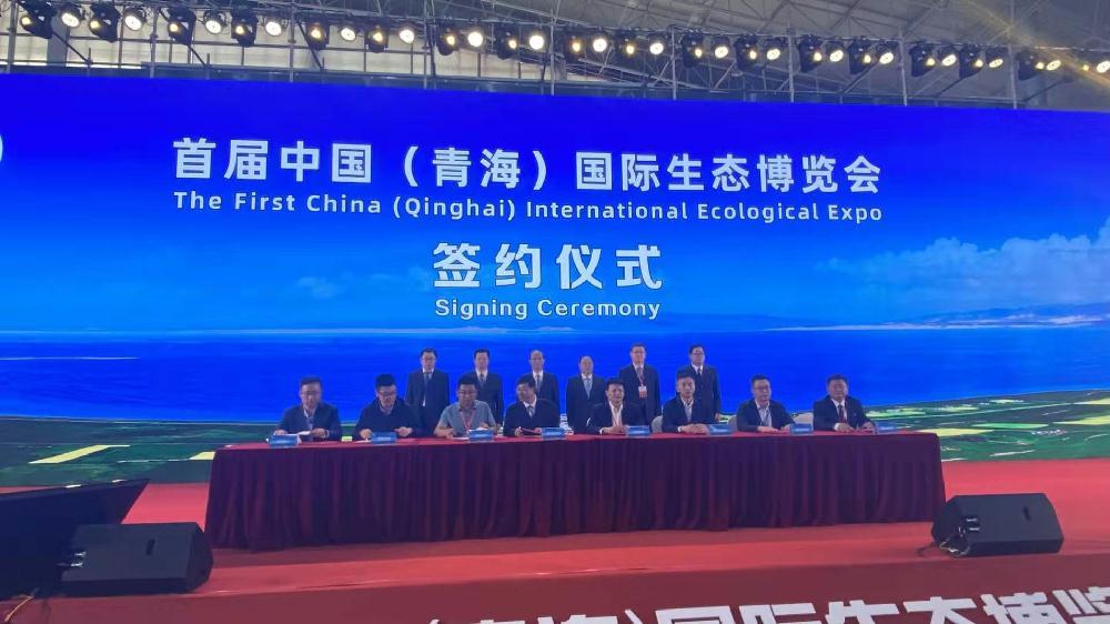 中国能建参加首届中国(青海)国际生态博览会